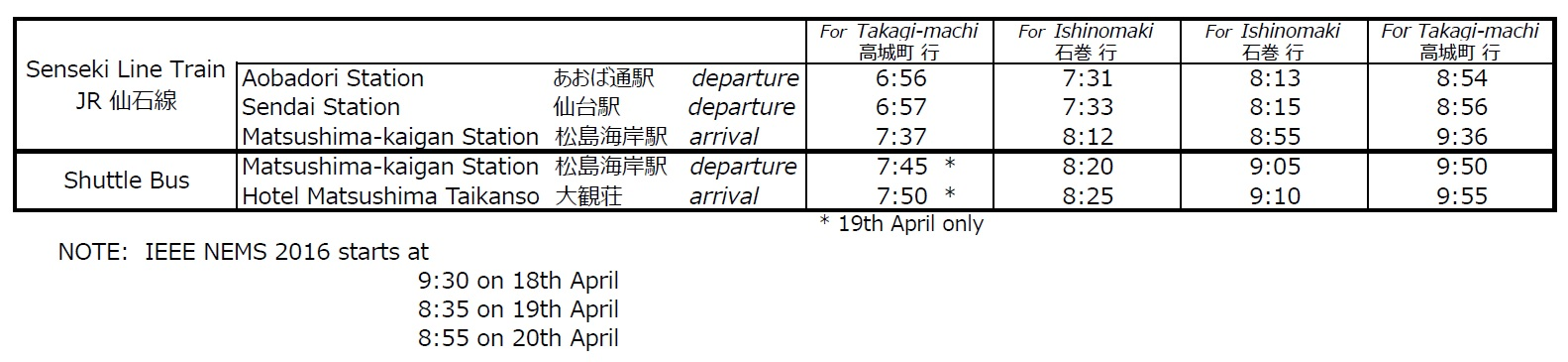 timetable_from_sendai_to_taikanso2